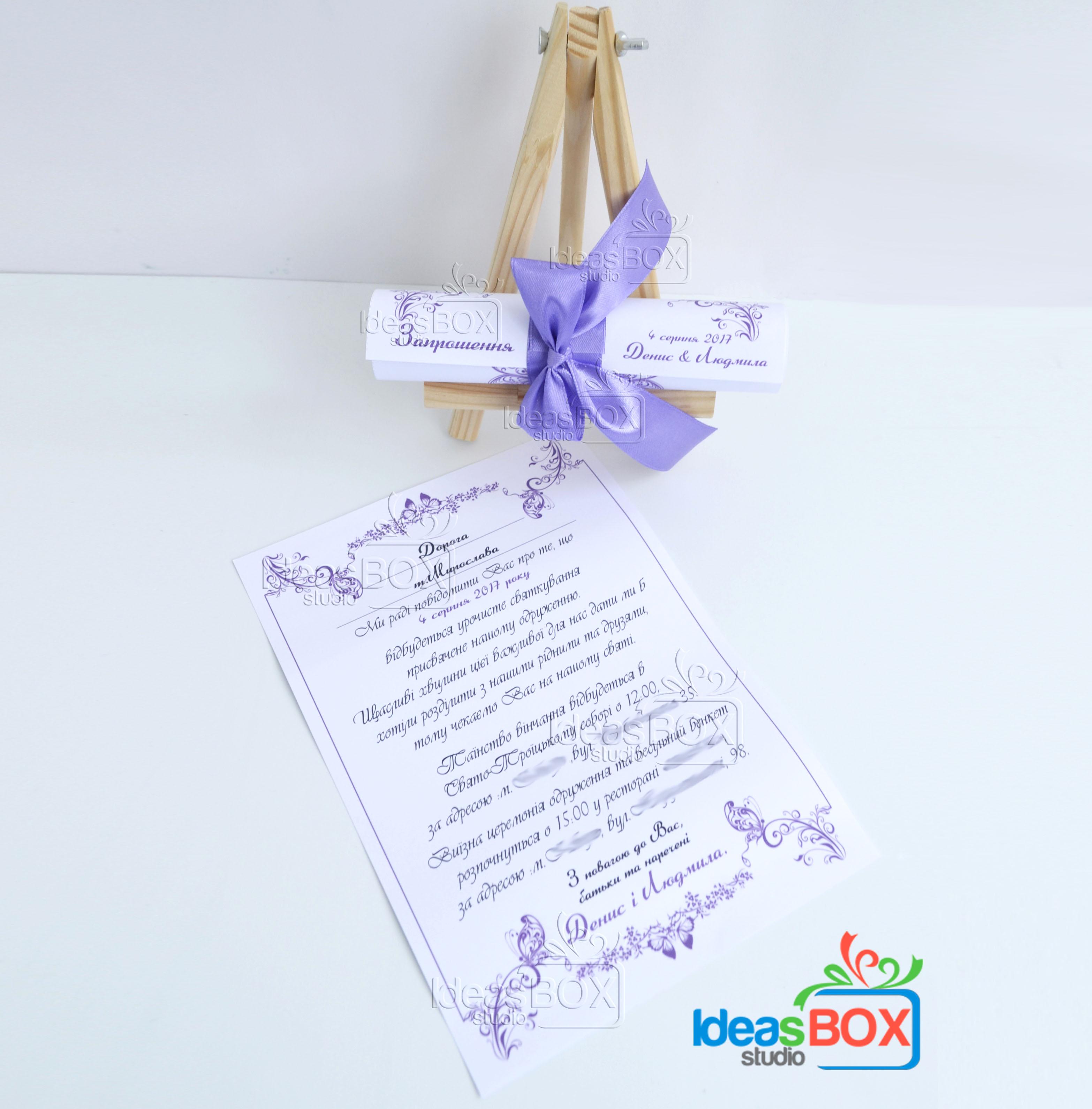 Заполненное приглашение на свадьбу фото